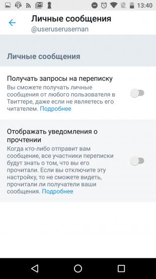 Функции Twitter: выключите опцию «Отображать уведомления о прочтении».