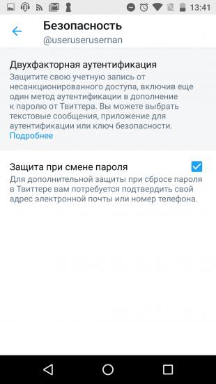 Фишки Twitter: нажмите «Двухфакторная аутентификация»