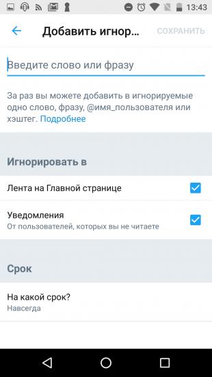 Как настроить Twitter: добавьте слова