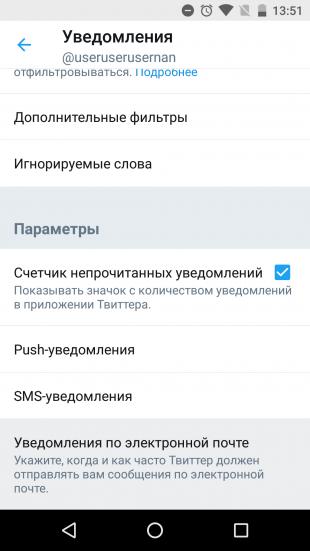 Фишки Twitter: зайдите в «Уведомления по электронной почте»