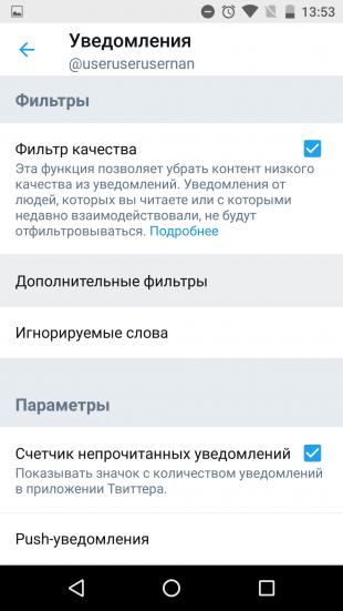 Настройки «Твиттера»: нажмите «Настройки и конфиденциальность»→ «Уведомления»