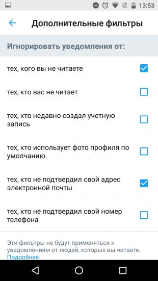 Функции Twitter: выберите фильтры