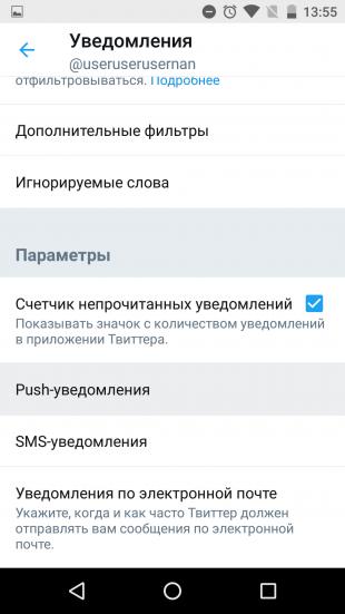 Как пользоваться Twitter: зайдите в «Push-уведомления»