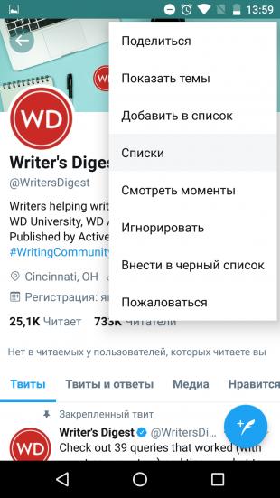Функции «Твиттера»: зайдите в списки