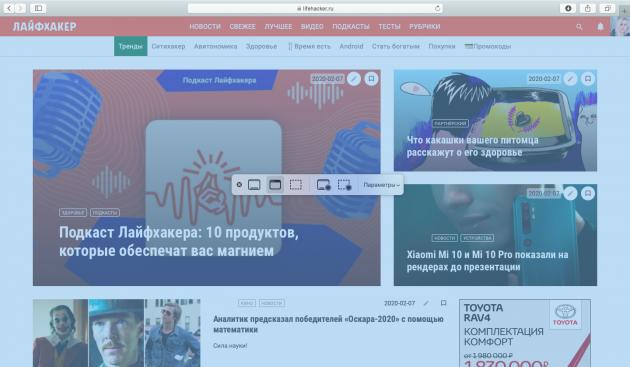 Как делать скриншоты на Mac: полное руководство