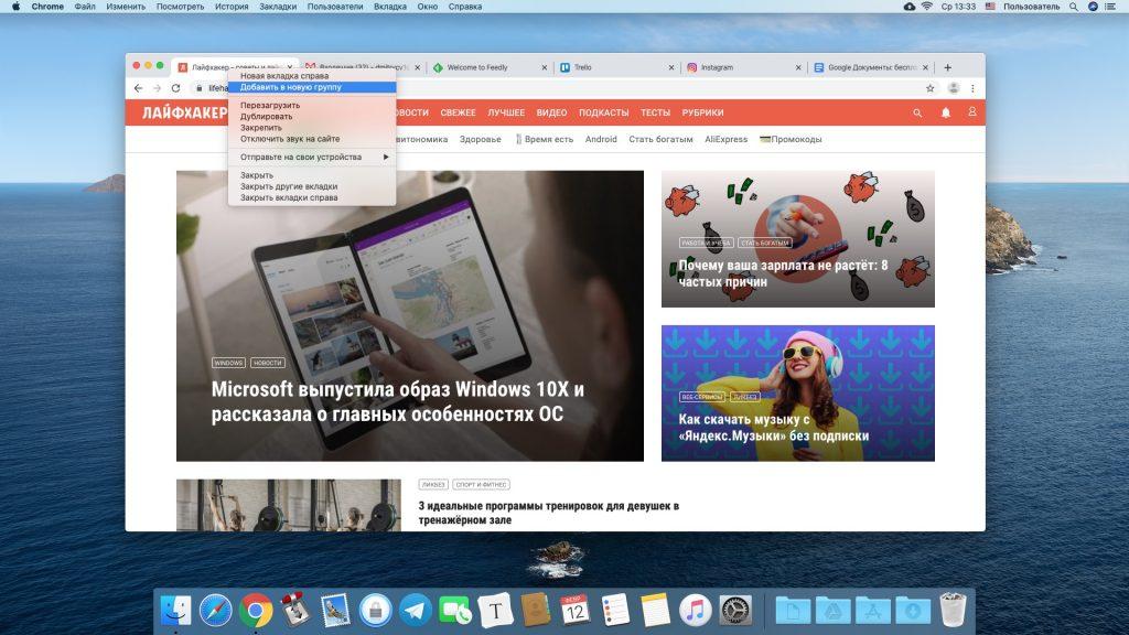 Настройки Chrome: щёлкните любую вкладку правой кнопкой мыши и нажмите «Добавить в новую группу»
