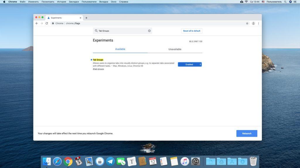 Настройки Chrome: переключите параметр Tab Groups в режим Enabled