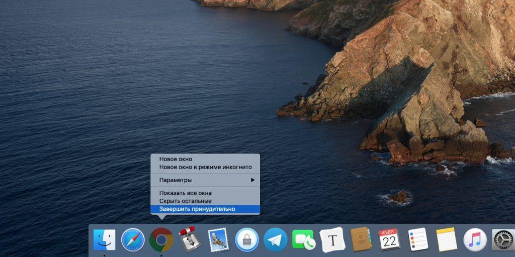 Что делать, если Mac-компьютер не выключается: закройте подвисшие приложения