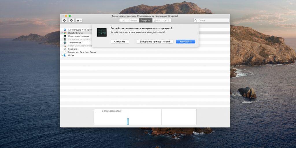 Что делать, если Mac-компьютер не выключается: завершите лишние процессы