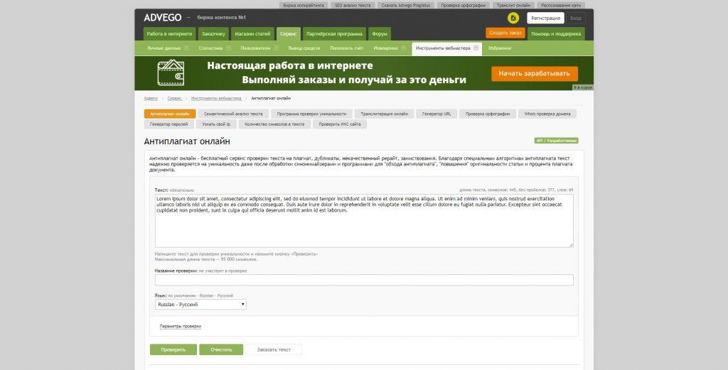 Проверить текст на уникальность онлайн: Advego Plagiatus