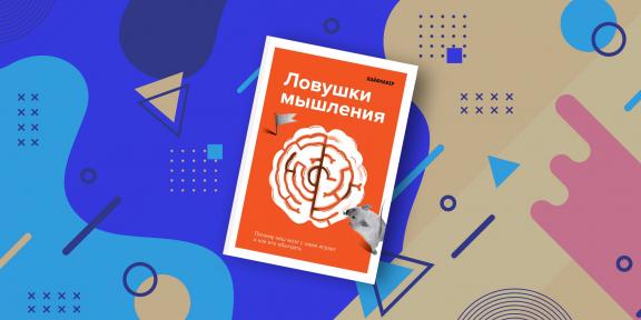 В Москве пройдёт презентация книги «Ловушки мышления» о мозге-обманщике