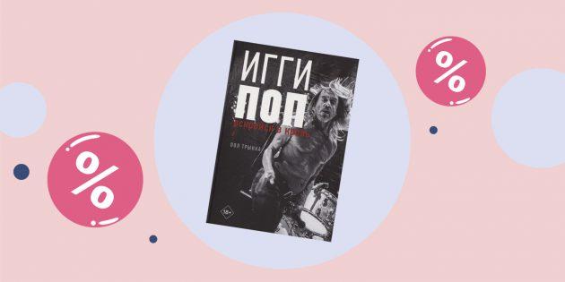 Промокоды дня: скидка 10% на книжные новинки в «Читай-городе»