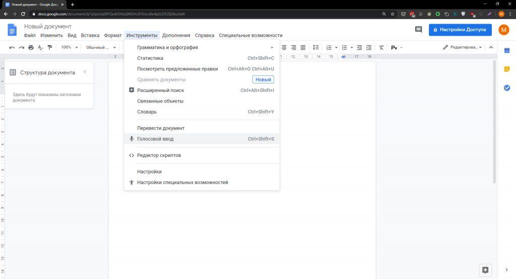 Голосовой ввод текста онлайн: текстовый редактор «Google Документы»