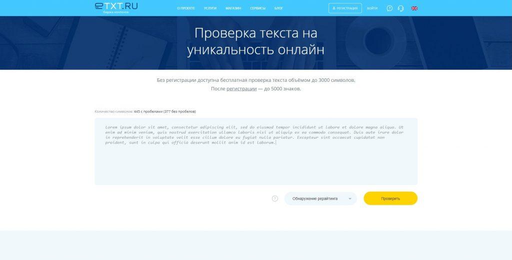 Проверить текст на уникальность: eTXT.ru