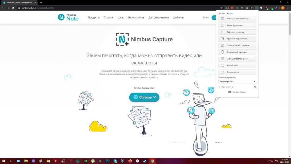 Скриншот Windows 10: Nimbus Capture