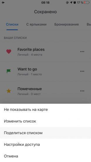 Как поделиться маршрутом в «Google Картах»