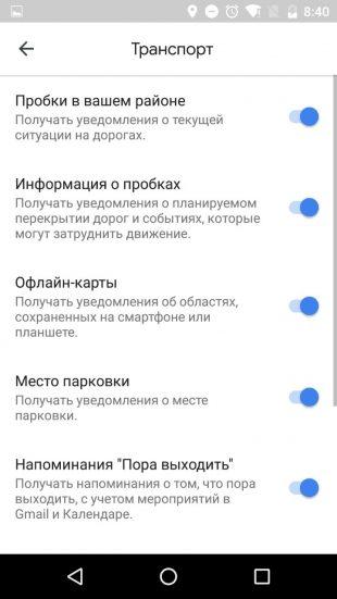 Как отключить уведомления в Google Maps