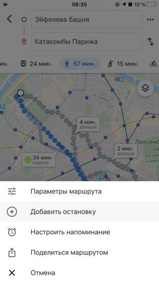 Как добавить остановку в «Google Картах»