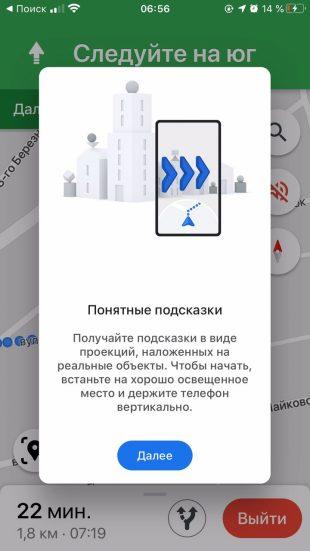 Как запустить режим AR в Google Maps