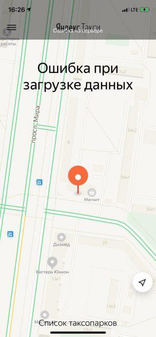В работе сервисов «Яндекса» произошёл сбой. «КиноПоиск», «Карты» и «Музыка» лежат - Лайфхакер