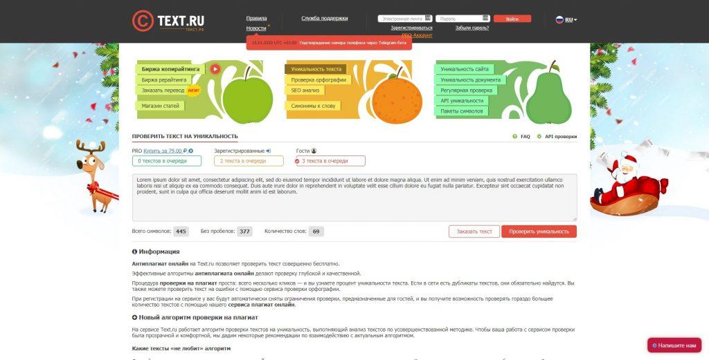 Проверка текста на уникальность онлайн: Text.ru