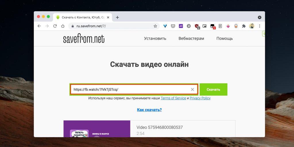 Как сохранить видео из Facebook на компьютер или Android‑устройство: кликните «Скачать»