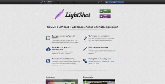 Менеджер скриншотов: LightShot