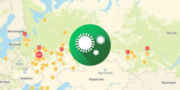 «2ГИС» запустил онлайн-карту распространения коронавируса в России