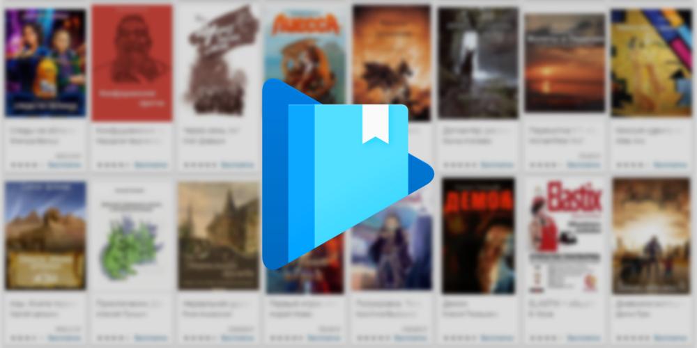 В Google Play появилась подборка 100бесплатных книг