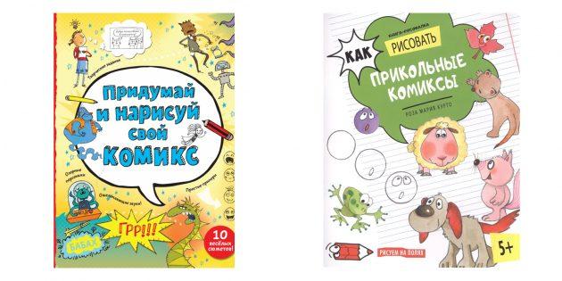 Подарки мальчику: книга «Придумай и нарисуй свой комикс»
