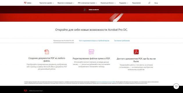 Как работать удалённо: сервис Acrobat Pro DC