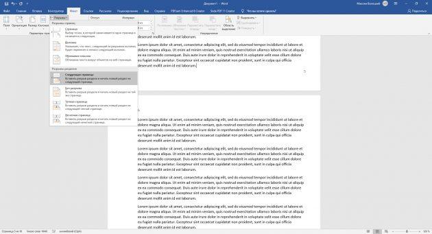 Как пронумеровать страницы в ворд для Windows: Разбейте документ на разделы