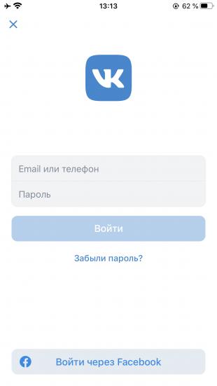 Как восстановить доступ к странице «ВКонтакте»: нажмите «Забыли пароль?»