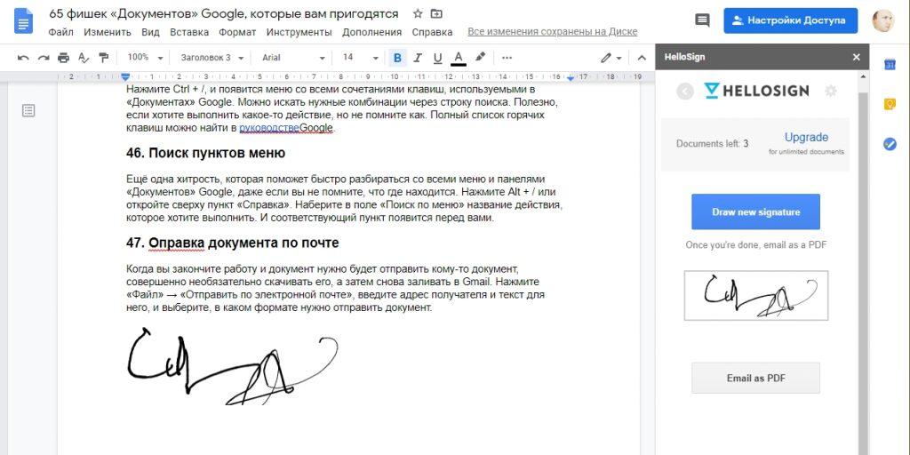 Подпись документов