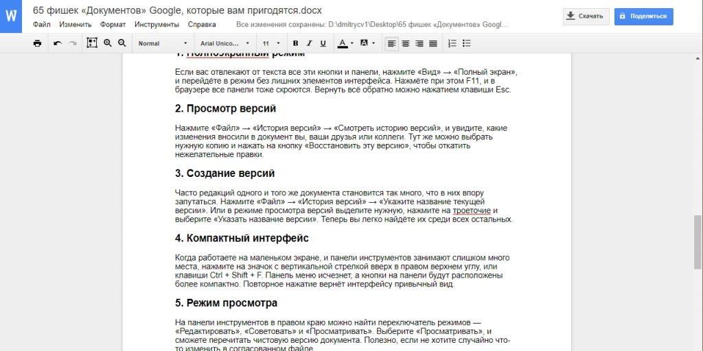 Редактирование документов Microsoft Office