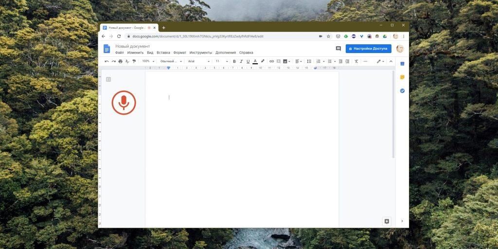 Приложения для расшифровки: «Google Документы»