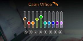 Сайт дня: генератор офисного шума. Для тех, кому непривычного работать дома