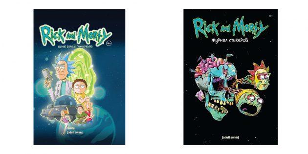 Что подарить подростку: комиксы о приключениях Рика и Морти