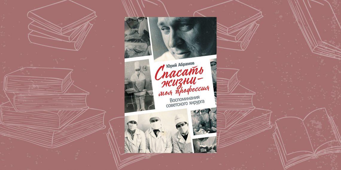 «Ты, говорят, животы убираешь?»: отрывок из книги советского хирурга