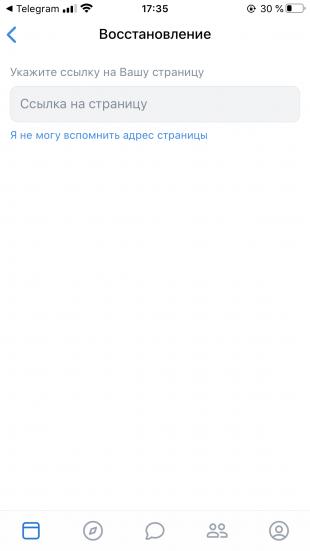 Как восстановить доступ к странице «ВКонтакте»: откройте форму восстановления доступа