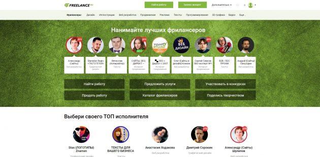 Фриланс-биржа Freelance.ru