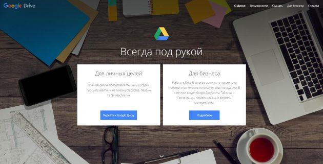 Облачное хранилище: «Google Диск»