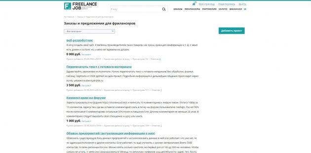 Бесплатные биржи фрилансеров для начинающих: Freelancejob.ru