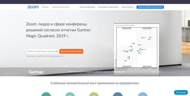 Как работать удалённо: сервис для видеоконференций Zoom