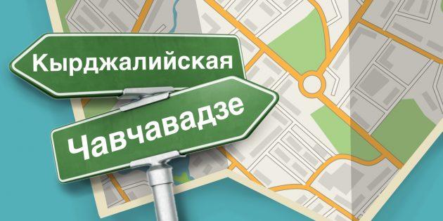 12 названий российских улиц, от которых ваш язык завяжется в узел