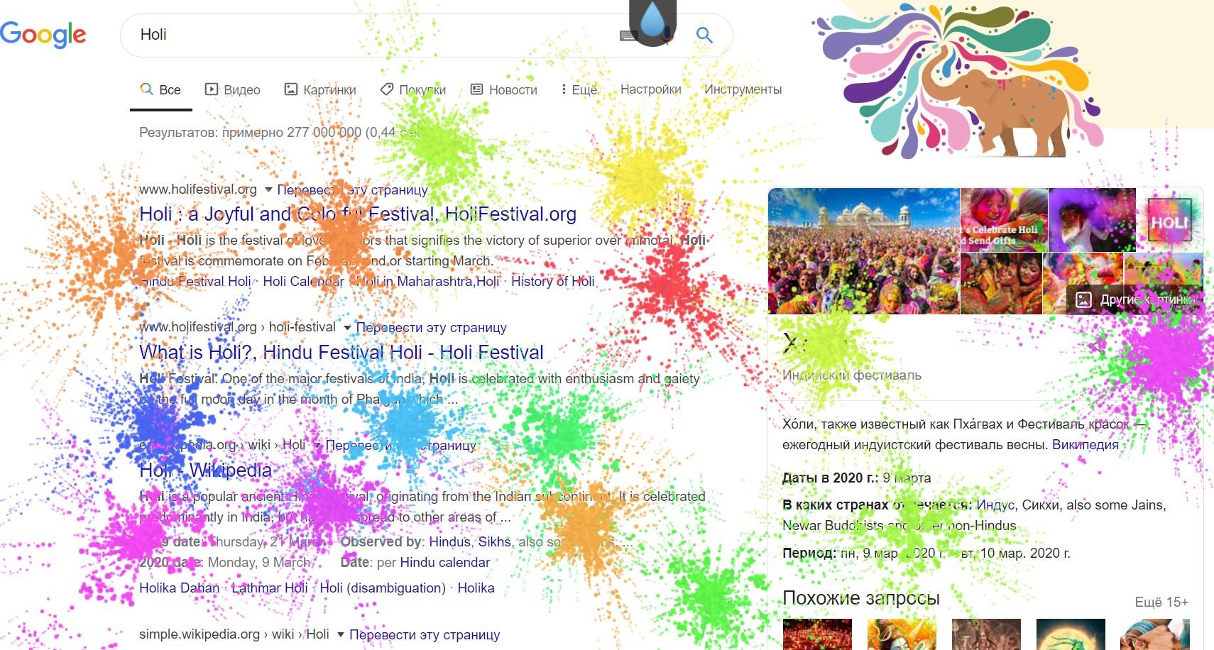 В Google появилась пасхалка в честь фестиваля Холи