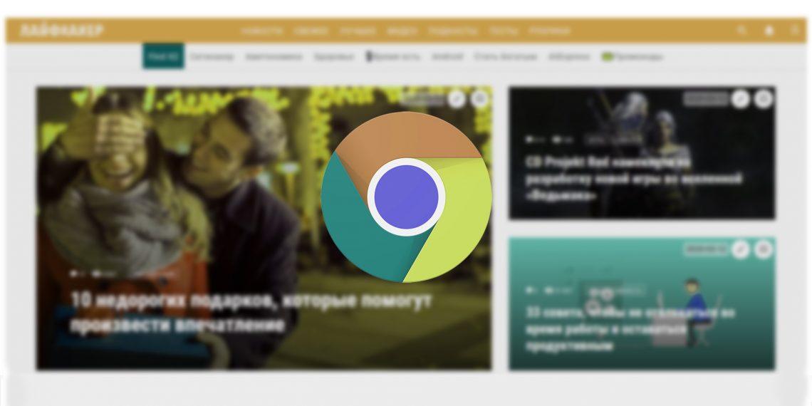 Chrome поможет адаптировать сайты под людей с нарушением зрения