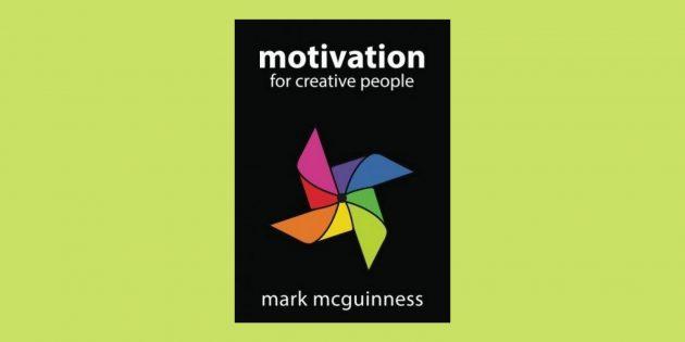 «Мотивация для творческих людей», Марк Макгиннесс