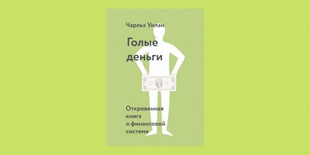 «Голые деньги», Чарльз Уилан