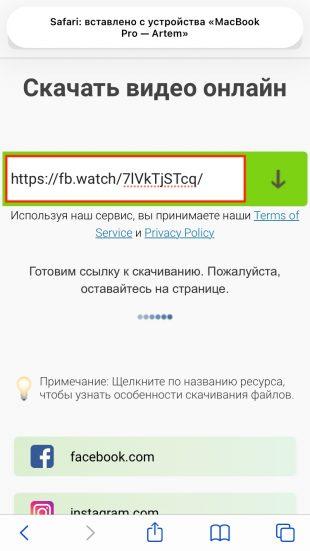 Как скачать видео из Facebook на iPhone или iPad: вставьте скопированную ссылку